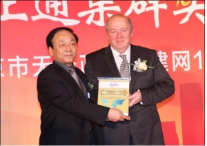 During the anniversary celebration, the TCCA granted the TETRA network and Beijing Just Top NetCom the 'World Class TETRA Network and Operation Award of Excellence.'